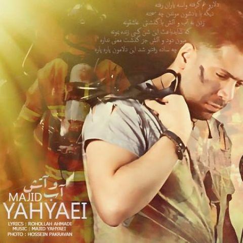 مجید یحیایی-آب و آتش