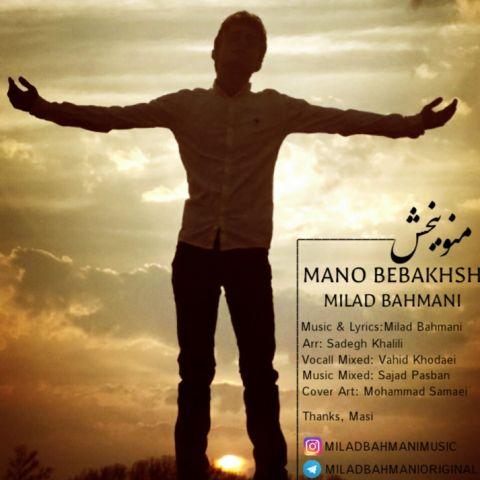 میلاد بهمنی-منو ببخش