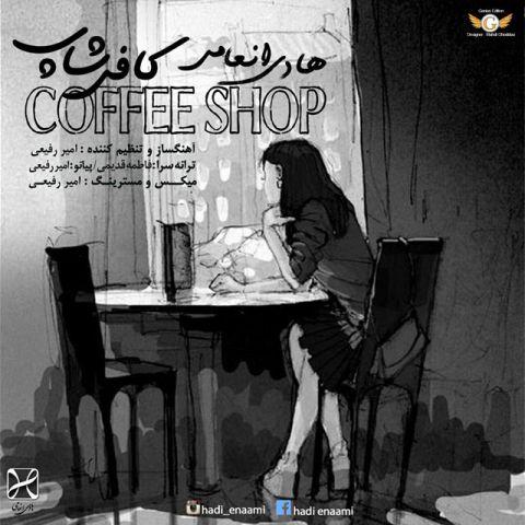 هادی انعامی-کافی شاپ