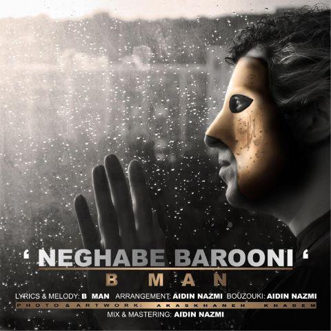 بی من-نقاب بارونی