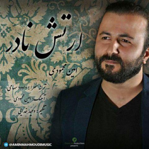 امین محمودی-ارتش نادر