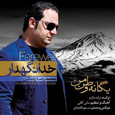 محمدرضا رضایی-یگانه وطن من
