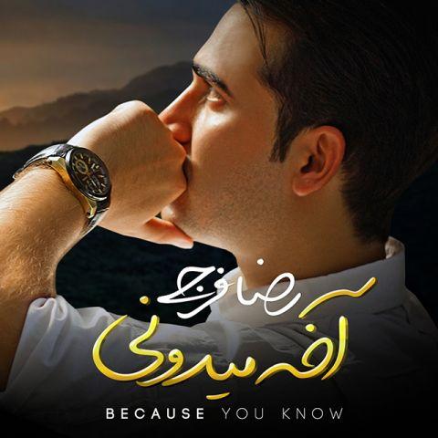رضا فرجی-آخه میدونی