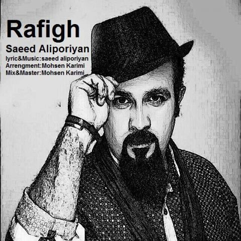 سعید علیپوریان-رفیق