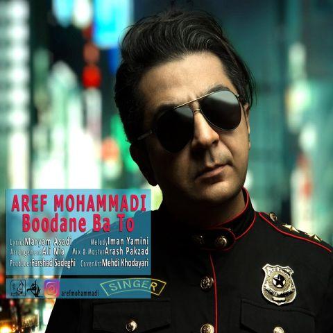 عارف محمدی-بودن با تو