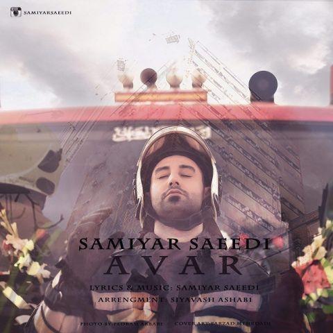 سامیار سعیدی-آوار