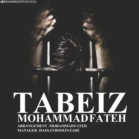 محمد فاتح-تبعیض