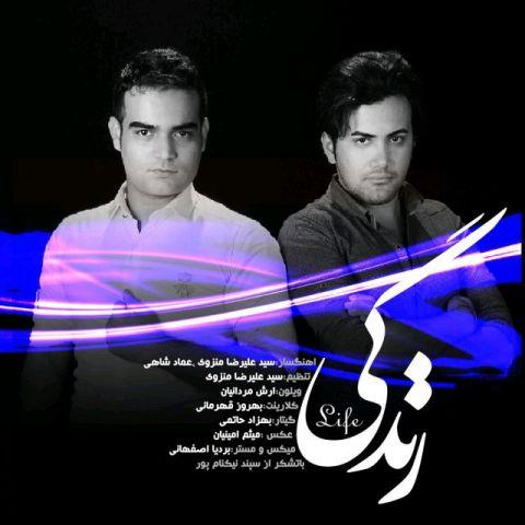 علیرضا منزوی-عماد شاهی