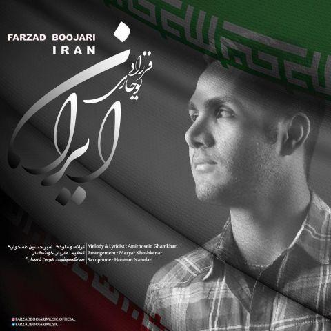 فرزاد بوجاری-ایرانه من
