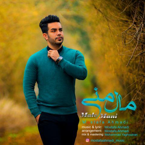 مصطفی احمدی-مال منی