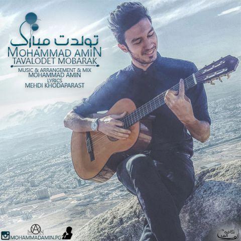 محمد امین-تولدت مبارک