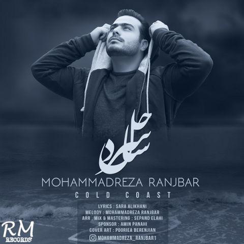 محمدرضا رنجبر-ساحل سرد
