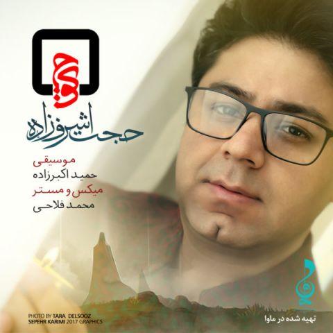 حجت اشرف زاده-کوچ