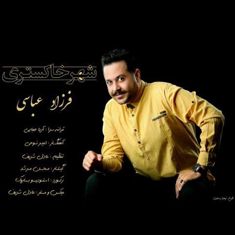 فرزاد عباسی-شهر خاکستری