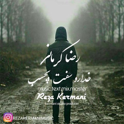 رضا کرمانی-خدارو سفت بچسب