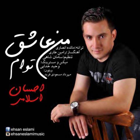 احسان اسلامی-من عاشق توام