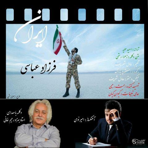 فرزاد عباسی-ایران
