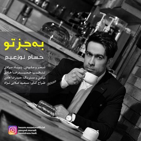 حسام نوزعیم-به جز تو