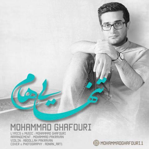 محمد غفوری-تنهاییام