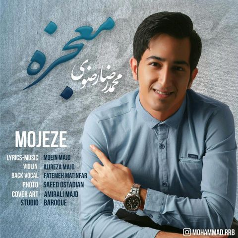 محمدرضا رضوی-معجزه