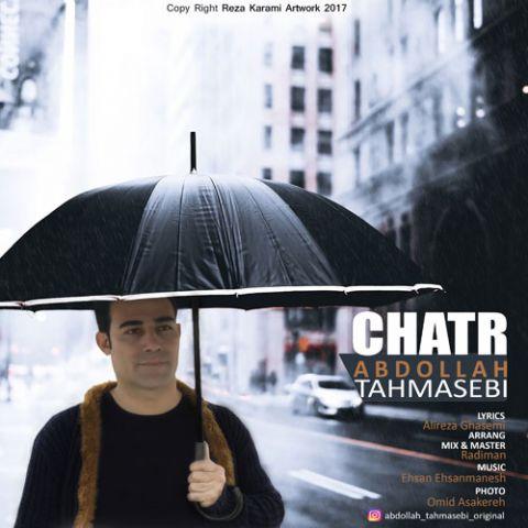 عبدالله طهماسبی-چتر