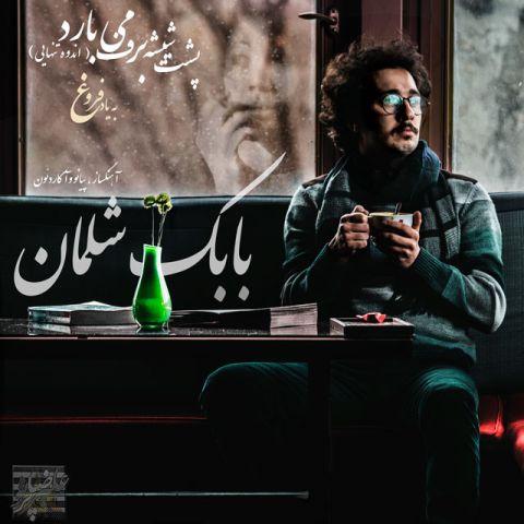 بابک شلمان-اندوه تنهایی