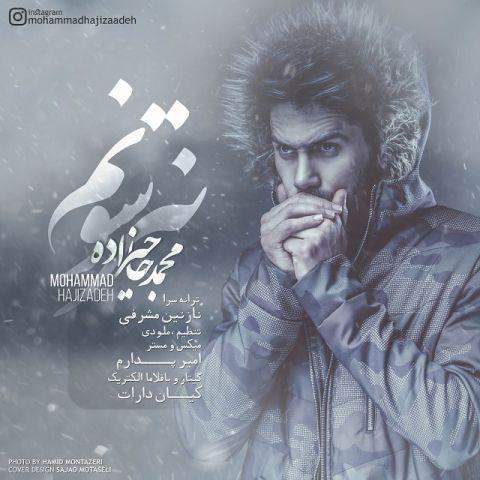 محمد حاجیزاده-نترسونم