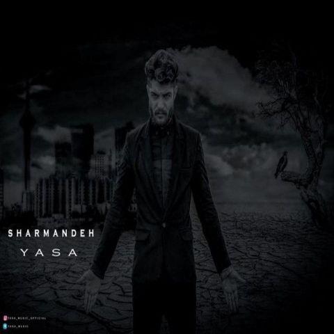 یسا-شرمنده