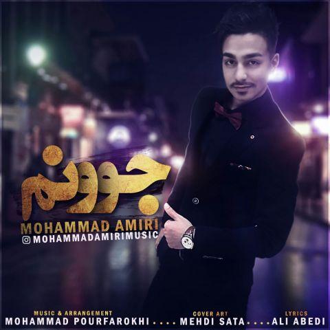 محمد امیری-جوونم