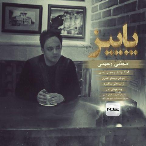 مجتبی رحیمی-پاییز