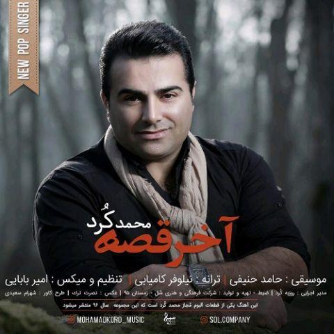 محمد کرد-آخر قصه