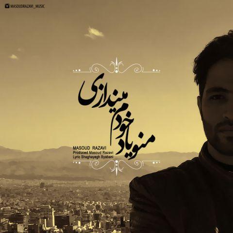 مسعود رضوی-منو یاد خودم میندازی