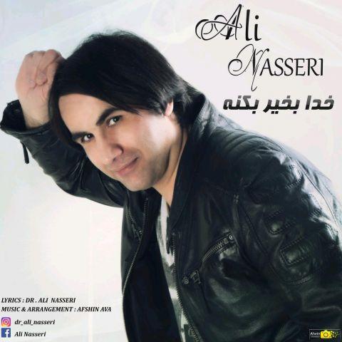علی ناصری-خدا به خیر بکنه