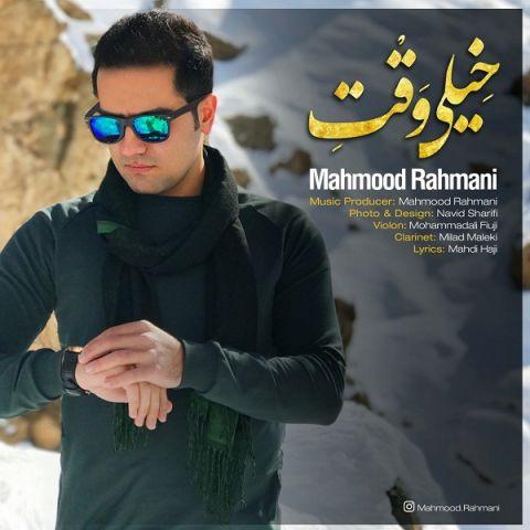 محمود رحمانی-خیلی وقته