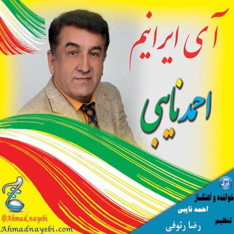 احمد نایبی-آی ایرانیم