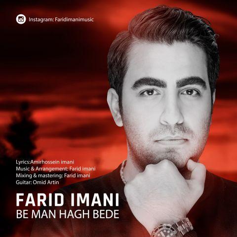 فرید ایمانی-به من حق بده