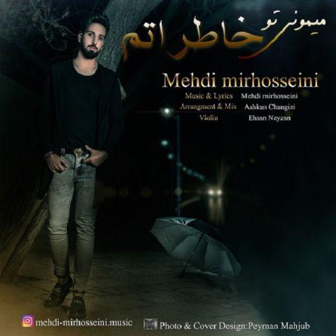 مهدی میرحسینی-میمونی تو خاطراتم