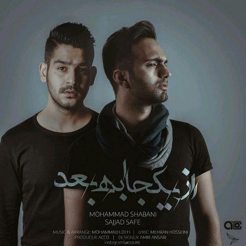 محمد شعبانی-سجاد سیف