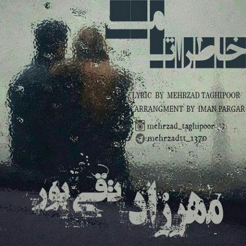 مهرزاد تقی پور-خاطرات ما