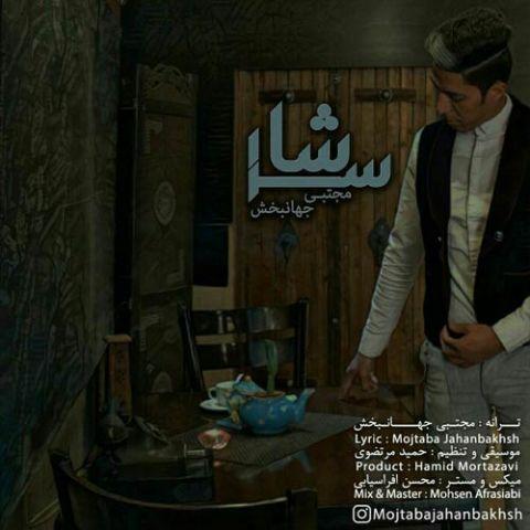 مجتبی جهانبخش-سرشار
