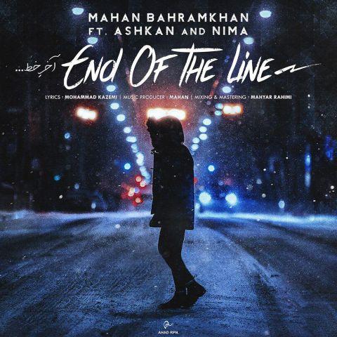 ماهان بهرام خان-آخر خط