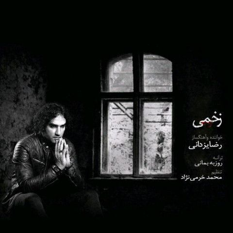 رضا یزدانی-زخمی