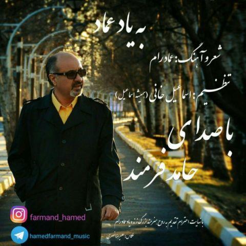 حامد فرمند-به یاد عماد