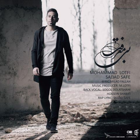 محمد لطفی-سجاد سیف