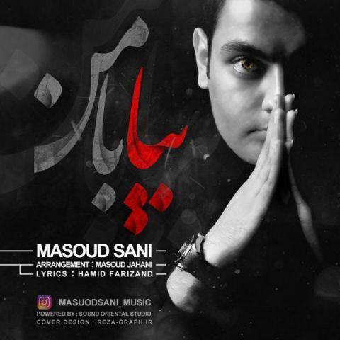 مسعود ثانی-بیا با من