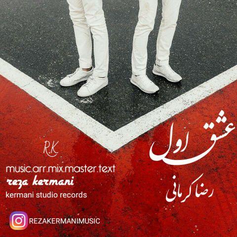 رضا کرمانی-عشق اول