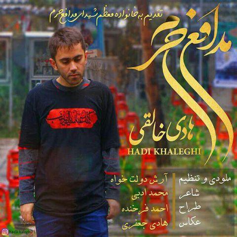 هادی خالقی-مدافع حرم
