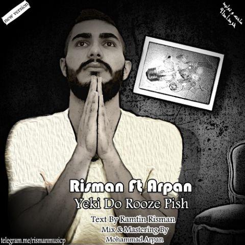 رامتین ریسمان-آرپان
