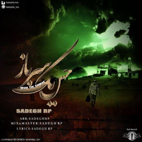صادق آر پی-حس یک سرباز