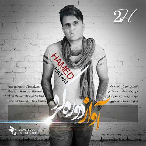 حامد حاتم-آواز دوره گرد